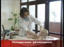 Массаж детей до 1 года. Классический массаж младенцев. Обучение приёмам детского...