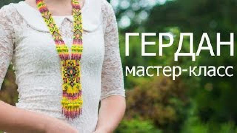 ГЕРДАН из бисера своими руками! МК - Станочное плетение Ethnic necklace of beads- DIY