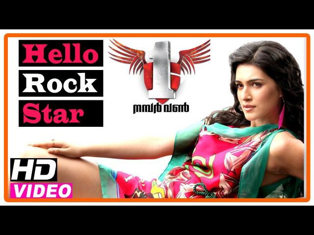 No 1 Malayalam Movie | Songs | Hello Rockstar song | Mahesh Babu sees Kelly Dorji
