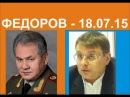 Мукачево, НАТО в Одессе и КАЗАРМЫ в Омске - ФЁДОРОВ Евгений