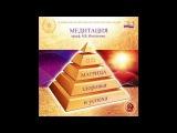 Meditation by Albert Ignatenko Matrix of luck Альберт Игнатенко Матрица здоровья и успеха