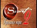 Фильм Секрет 2 Hd Кроличья нора Из серии Фильмов секрет The Secret