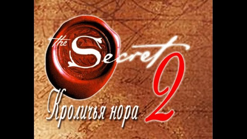 Фильм Секрет 2 Hd Кроличья нора. Из серии Фильмов секрет The Secret » Freewka.com - Смотреть онлайн в хорощем качестве