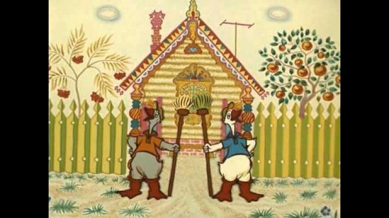 Два весёлых гуся » Freewka.com - Смотреть онлайн в хорощем качестве