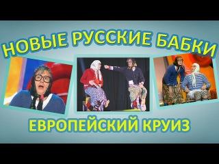 Текст сценки новых русских бабок конкурс мисс села 282