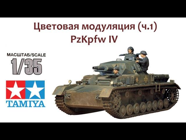 СБОРНЫЕ МОДЕЛИ Немецкий танк PzKpfw IV Цветовая модуляция ч 1