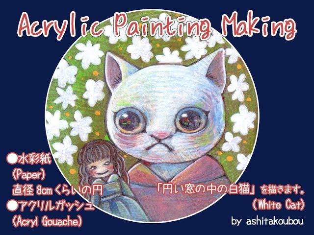 アクリルガッシュ「円い窓の中の白猫」【アナログ絵画メイキング】 Acrylic Painting Making White Cat