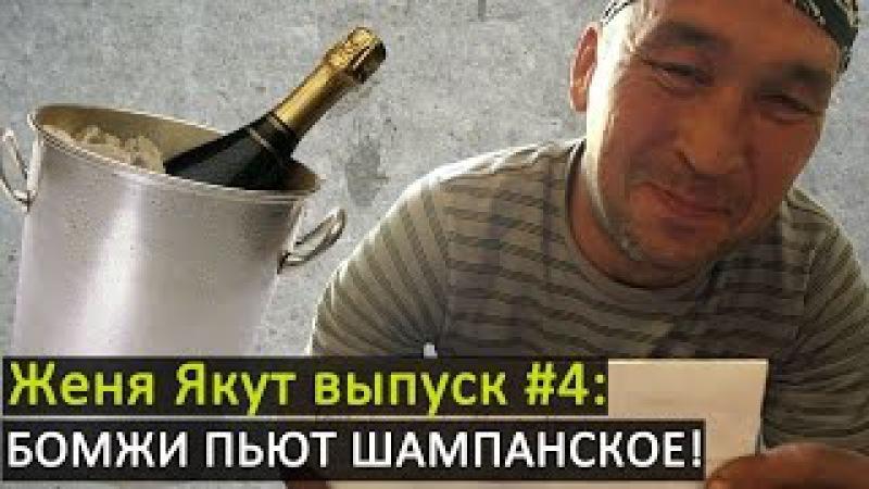 Женя Якут бомж блоггер - выпуск №4