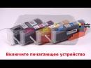 Видеоинструкция установка перезаправляемых картриджей КПК на принтер Canon IP7240