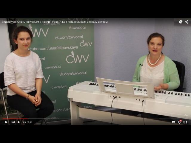 Видеокурс Стань искусным в пении Урок 7 Как петь сильным и ярким звуком