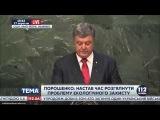Выступление Порошенко на Генассамблее ООН 27.09.2015