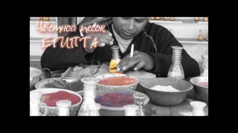 ✈ Цветной песок и соль в бутылке в качестве Египетского сувенира (создание)