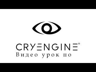 Видео урок по CRYENGINE: Создание Ландшафта
