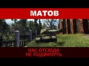 Алексей Матов Нас отсюда не подвинуть