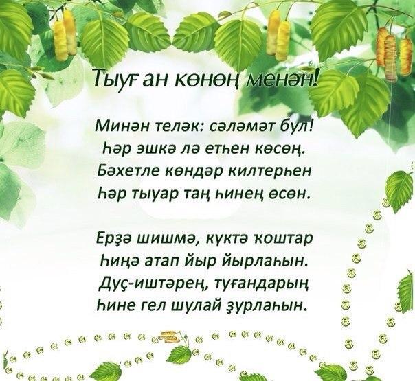 Поздравление башкирском языке с днем рождение