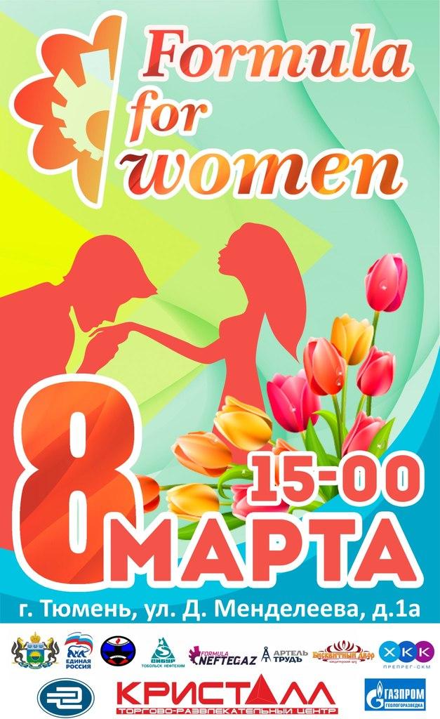 Куда сходить в Тюмени в выходные: 6 - 9 марта 10