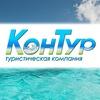 КонТур Горящие Туры Витебск
