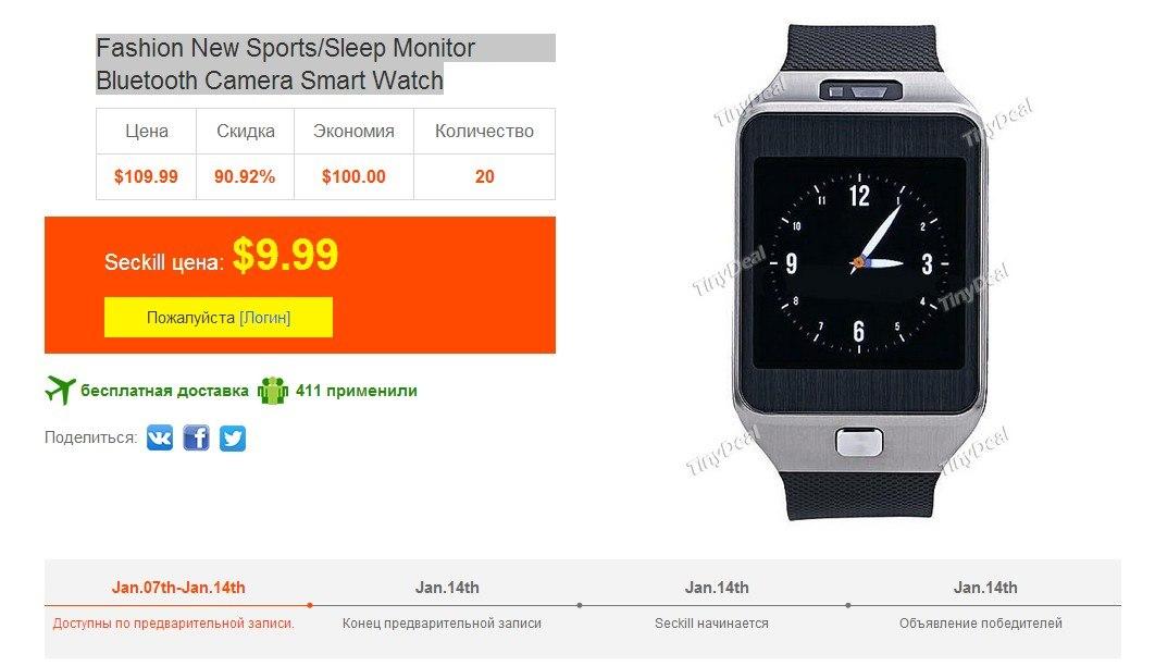 TinyDeal: Скидка 90.92%!! умные часы bluetooth  с камерой