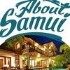AboutSamui Аренда и покупка жилья Самуи/Панган