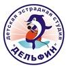 """Шоу-группа """"ДЕЛЬФИН"""" (г. Ижевск)"""