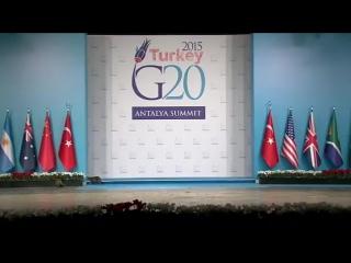 Лучшее видео с саммита G20 в Турции
