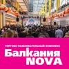 ТРК «Балкания NOVA» и «Балканский»
