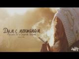 Руслан SV x Сергей Лирик Дым с ментолом (Пр.уч. ST1NK)