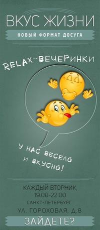 Релакс - Вечеринки. ВКУС ЖИЗНИ... В Петербурге.