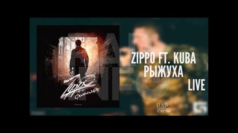 ZippO ft. Kuba - Рыжуха (Live) [Rap-Info.Com]