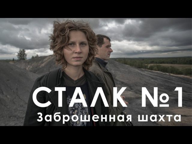 СТАЛК 1 Суворовские шахты