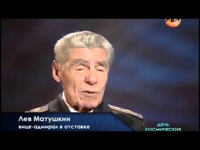 Лев Матушкин. Командир атомной субмарины. Видел выныривающий НЛО НЛО Дело особой важности