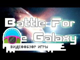 Битва за Галактику (видеообзор игры на Android \ iOS)