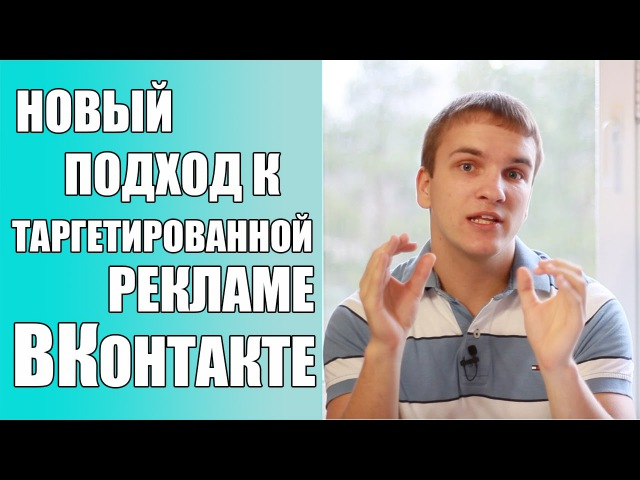 Новый подход к таргетированной рекламе ВКонтакте