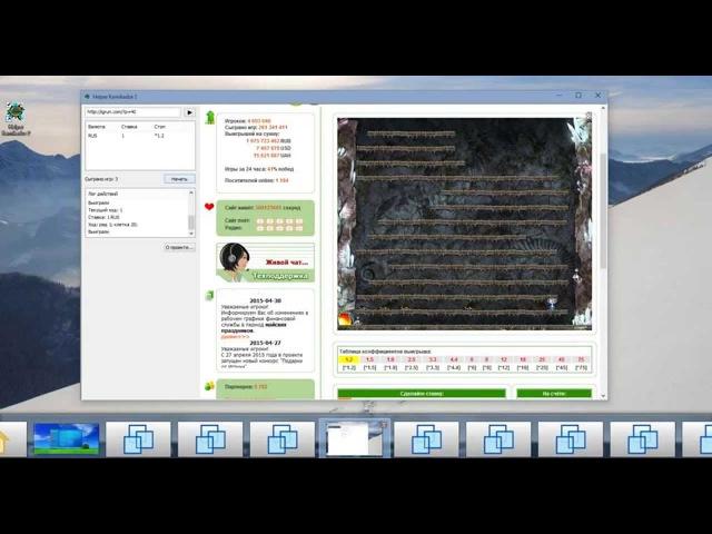 Helper Kamikadze 2 IGRUN.COM