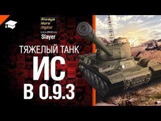 Тяжелый танк ИС в 0.9.3 - обзор от Slayer [World of Tanks]
