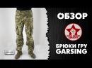 Обзор тактических штанов ГРУ от Garsing [Red Army Airsoft]