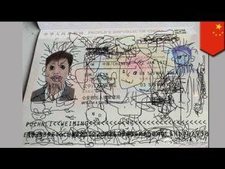 Китайский ребенок разрисовал паспорт отца