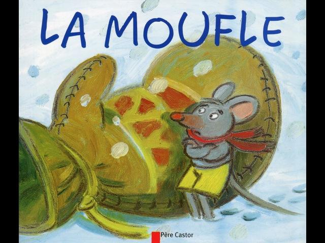 Французский язык для детей - Chanson La moufle, librement inspirée de l'album du Père Castor