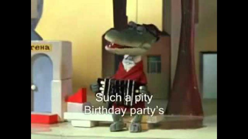 Gena Birthday Song Пусть бегут неуклюже English Subtitles