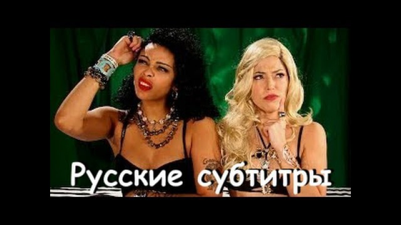 Shakira - Can't Remember to Forget You ft. Rihanna PARODY! Key of Awesome 83 (RUS SUB)