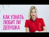 Как узнать любит ли девушка Елена Устинова