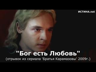 Бог есть Любовь [а страдания детей] (отрывок из сериала 'Братья Карамазовы' 2009г.)
