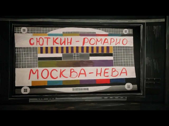 Ромарио и Валерий Сюткин - Москва - Нева (2011)