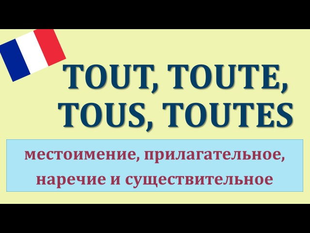 Урок118: Tout / tous / toute / toutes - pronoms, adjectifs, adverbes. Французский