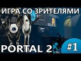 (12+) Мира и Максим vs Portal 2 [co-op] #1 - Пухлая