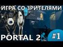 (12) Мира и Максим vs Portal 2 [co-op] 1 - Пухлая