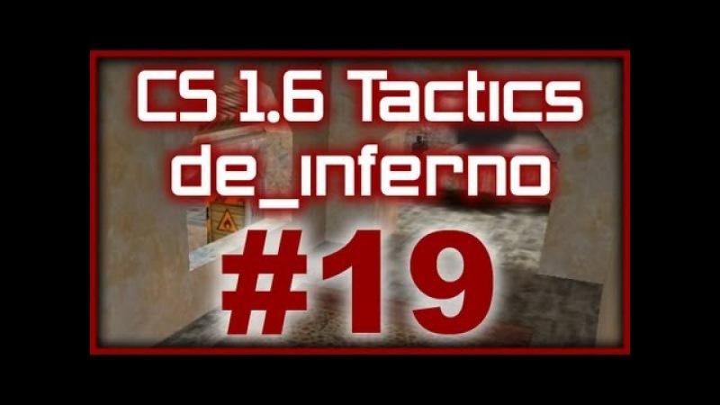 CS 1.6 Tactics 19 Frag eXecutors de_inferno A-plant rush (T Side)