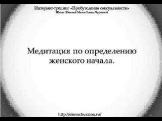 """Елена Чурзина  """"Пробуждение сексуальности"""" часть 1"""