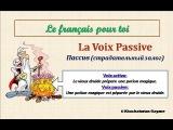 Уроки французского #80 Пассив (страдательный залог) - La voix passive. Предлоги