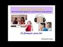 Уроки французского 65: Аудирование. Местоимения прямого и косвенного дополнения